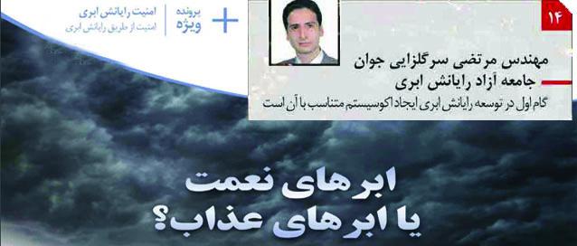 الزامات توسعه رایانش ابری در ایران