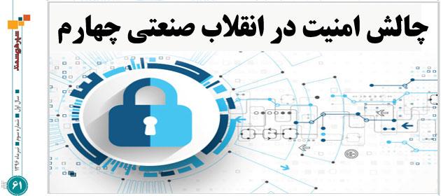 چالش امنیت در انقلاب صنعتی چهارم