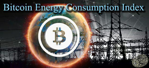 شاخص مصرف انرژی در شبکه بیت کوین