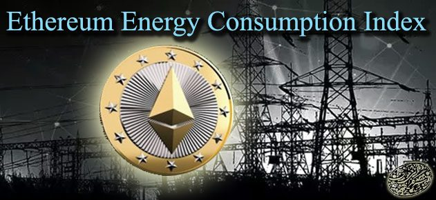 شاخص مصرف انرژی در شبکه اتریوم