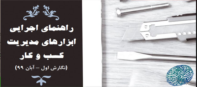 انتشار نسخه اول کتاب راهنمای اجرایی ابزارهای مدیریت کسب و کار