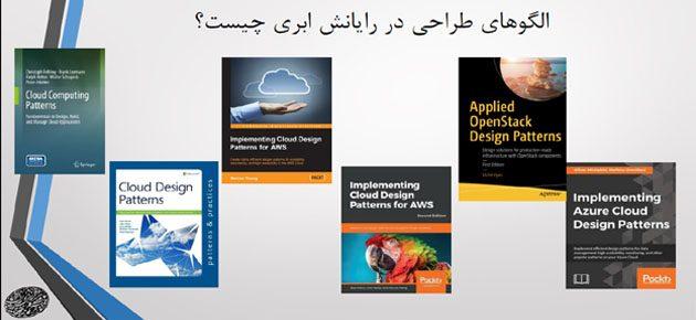 برگزاری بوت کمپ رایانش ابری با موضوع الگوهای طراحی